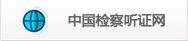 中国检察听证网